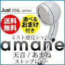 シャワーヘッド 【amane 天音/あまね ストップレバー クロムメッキ】