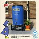 雨水タンク(雨水貯留槽)☆ミニダムA200※メーカー直送のため代引きでの発送ができませ