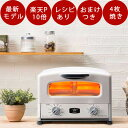最新モデル アラジン オーブントースター【選べ...