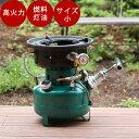 アウトドアコンロ オムニ石油(灯油)バーナーSI-57(小)...