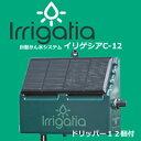 自動かん水システム【irrigatiaイリゲシアC-12】太陽の恵みと雨の恵みで簡単、効率的にお庭で