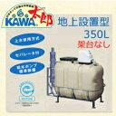 川本ポンプ製雨水タンク(雨水貯留槽)カワ太郎 地上設置タイプ350リットル【架台なし】 ポンプ出力タイプ(N3-N形-130W)※メーカー直送のため代引発送を承ることができません。