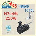 川本ポンプ製雨水タンク(雨水貯留槽)カワ太郎 埋設タイプ1070リットルポンプ出力(N3-N形250W)※メーカー直送のため代引発送を承ることができません。