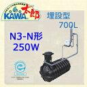 川本ポンプ製雨水タンク(雨水貯留槽)カワ太郎 埋設タイプ700リットルポンプ出力(N3-N形250W)※メーカー直送のため代引発送を承ることができません。