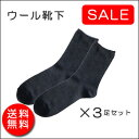 冷えとり靴下「FUKUPO」ウール先丸靴下3枚セット 送料無...