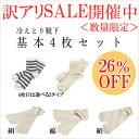 冷えとり靴下「FUKUPO」基本4足セット(シルク&コットン)日本製 冷え取り靴下 冷えとり靴下 セット 冷えとり靴下 4枚 温活 重ね履き靴下