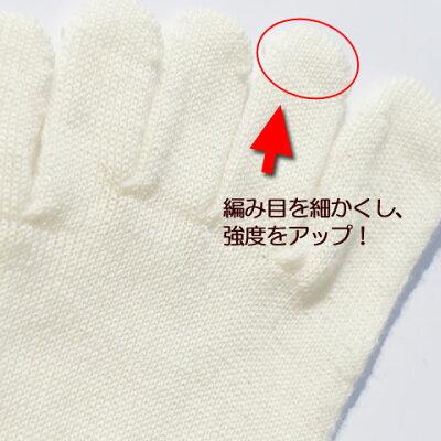 冷えとり靴下【FUKUPO】ウール100%5本指靴下≪メール便対応OK≫