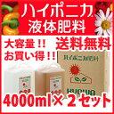 ハイポニカ 【ハイポニカ液体肥料 4000ml(4L)セット(A液・B液/各4000ml)1ケース/2セット入り】 液肥