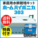 水耕栽培キット 【ホームハイポニカ303 補水器セット】 【おまけ付き】 本格的に栽培したい方向け 食費の節約・食育にも!