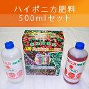 【ハイポニカ液肥】ハイポニカ液体肥料500mlセット(A液・B液/各500ml)