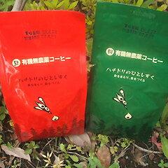 【フェアトレード】森林農法・無農薬コーヒー「ハチドリのひとしずく」