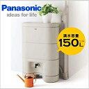 【送料無料】パナソニック雨水タンク☆レインセラー150☆(縦どい接続キット付属)