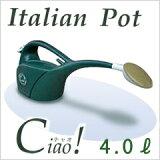 欧風でおしゃれなジョーロ♪Italian Pot Ciao!チャオジョーロ 4.0L