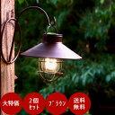 6月入荷分予約【送料無料ブラウン2個セット】 屋外 おしゃれ キシマ ガーデンライト ハンギングブラ...