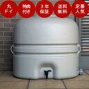 雨水タンク 【コダマ樹脂 ホームダム110L(グレー・丸ドイ)】 雨水貯留タンク 雨水貯留槽 家庭用 雨水 タンク ホームダム