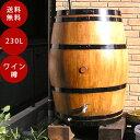 ワイン樽雨水タンク【アントワネット230