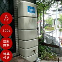 雨水タンク 【グローベン スリムタンク3