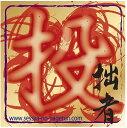 【購入プレゼント】拙者の投げ釣り2009投ステッカー9×9茶色 2枚