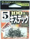 ササメ キステック 100本入り 茶