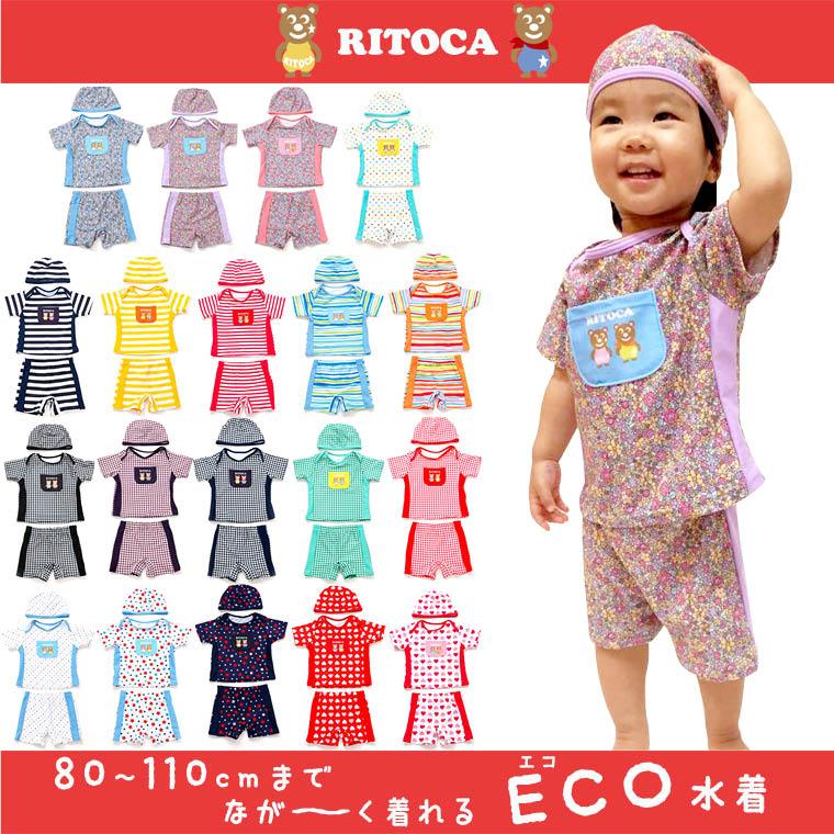 楽天市場メール便選択で送料無料水着日本製女の子男の子水着80〜110cmまで長く着れる子供水着スイミ