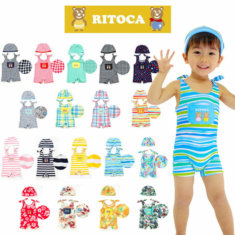 キッズ水着RITOCAキッズ水着子供水着女の子男の子サイズ調節可能キャップ付き帽子付きセット水着日本