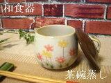 茶色と白のコラボレーション!!2色のお花模様 茶碗蒸し