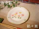 2色のお花模様 銘々皿