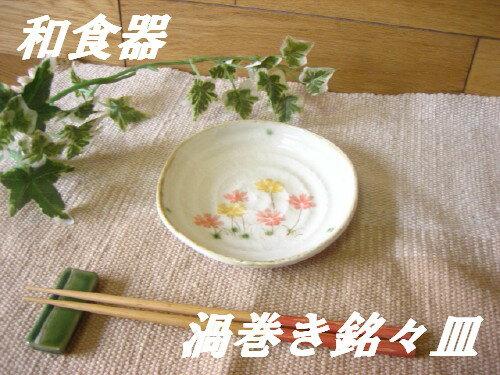 【店長おすすめ!!】和食器 2色のお花模様渦巻き銘々皿