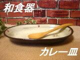 【店長おすすめ!!】プチハート模様カレー皿「訳あり」『アウトレット込み』