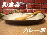 【店長おすすめ!!】クローバー模様カレー皿「訳あり」『アウトレット込み』