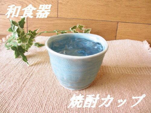 【店長おすすめ!!】ブルー貫入250CC焼酎カップ「訳あり」『アウトレット』