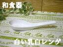 和食器乳白色れんげ(シンプル)『アウトレット』