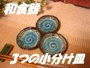 和食器 粉引きブルー仕切り3品皿