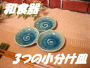 和食器 ブルー貫入仕切り3品皿