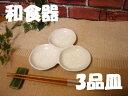 和食器 ホワイト貫入仕切り3品皿