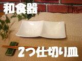 【店長おすすめ価格!!】和食器 ホワイト貫入2つ仕切りプレート