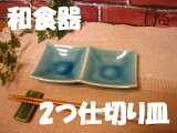【只现在特别价格!!隔开】日式餐具蓝色侵入2个盘[【今だけ特別価格!!】和食器 ブルー貫入2つ仕切りプレート]