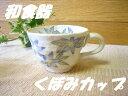 季節を感じる和食器くぼみカップ(あざみ)「訳あり」『アウトレット』