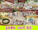 【訳あり】【お1人様1回限定!!】和食器おためしアウトレット福袋