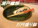 和食器 瀬戸織部花模様カレーにもぴったりだ盛鉢
