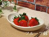 【店長おすすめ価格!!】はけめフルーツ鉢
