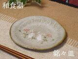 兔盘子[和食器うさぎ模様 銘々皿]