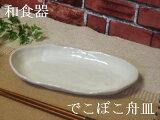 白いはけ目模様 舟型中皿