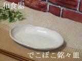 【店長おすすめ価格!!】白いはけ目模様 舟型銘々皿