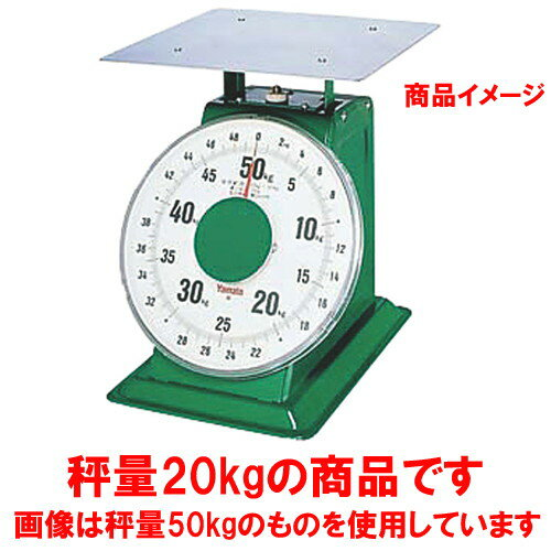 フジ 【業務用】 【測量器】 上皿自動ハカリ デカO型 20kg (平皿付) 【重量計】 【計量器】