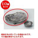 10個セット 刺身 鉄釉刷毛目(岩石)三つ足変形刺身皿 [17 x 13.5 x 3.5cm] 料亭 旅館 和食器 飲食店 業務用