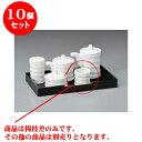 廚房用品 - 10個セット カスター 白磁つづみ形楊枝差 [4.5 x 4cm] 強化【旅館 料亭 飲食店 和食 業務用】