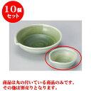10個セット 刺身 緑青磁片口豆鉢 [9 x 8.8 x 3.5cm] 料亭 旅館 和食器 飲食店 業務用