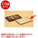 10個セット 民芸雑器 カフェトレイ ノーマル ナチュラル [30 x 20 x 2cm] 【料亭 旅館 和食器 飲食店 業務用】