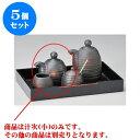 5個セット カスター 黒備前汁次(小) [7.2 x 8cm...